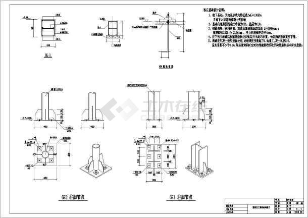 某酒店三层钢结构餐厅结构方案施工图
