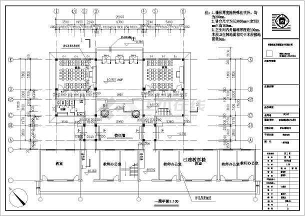 某学校三层教辅用房建筑设计施工图_cad图纸下载-土木