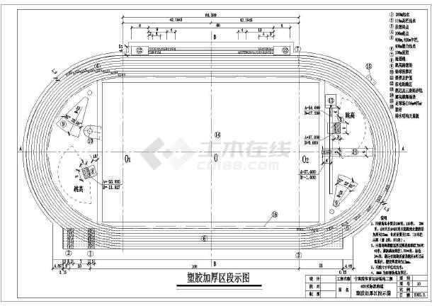 某地400米跑道及篮排球场建筑设计施工图