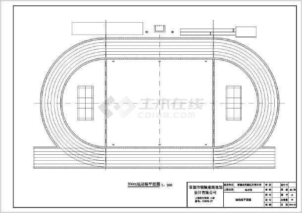 某地中学操场,跑道建筑设计施工图