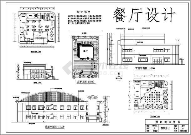 所属分类:  建筑图纸     土木工程毕业设计     房屋建筑学课程设计图片
