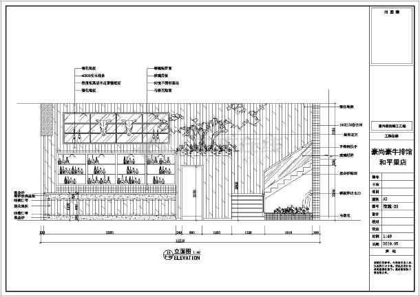 豪尚豪牛排店室内装修设计施工图纸高清图片