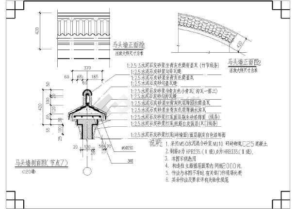 仿古马头墙头及披檐结构施工详图图纸