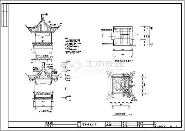 古建四角亭详细施工图(包含平面图,立面图,结构图,配筋图)
