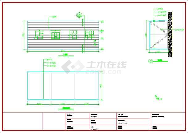 某商业街店面图纸装修设计图纸_cad招牌下载图纸英文npt图片