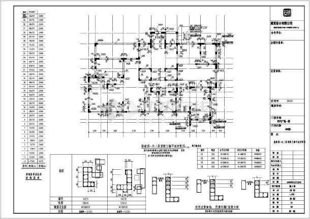 33层剪力墙结构高层住宅结构施工图(筏板基础 cfg地基)