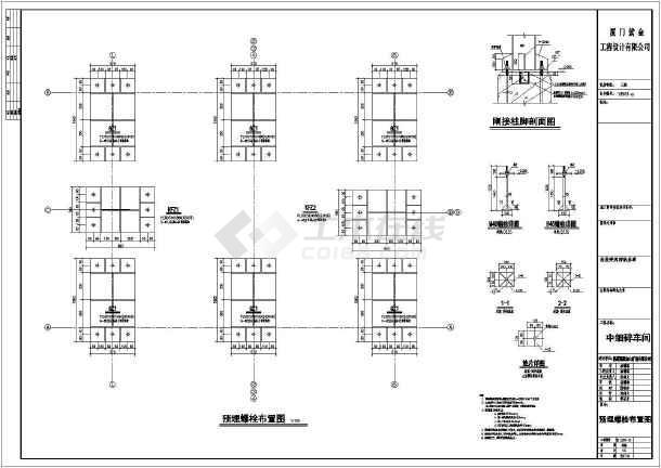某地中细碎车间厂房钢结构设计施工图