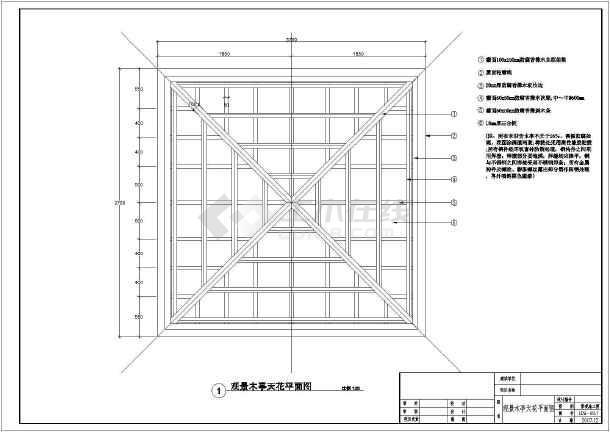 4米,主体为木质结构,含,,剖面图,梁仰视图,做法以及大样图等.