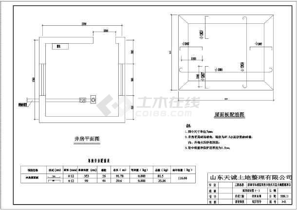 某处的图纸扫描水图纸初步v图纸农村_cad泵房ps图纸抽水怎么拿图片