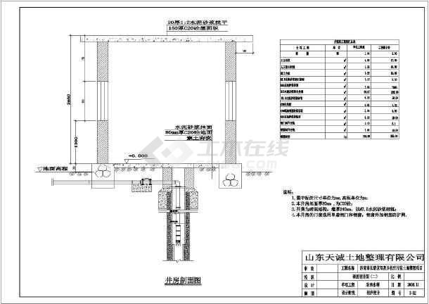 某处的工程抽水水图纸初步设计图纸_cad农村图纸存档怎么泵房图片