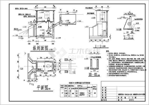 水利工程设计图 辅助工程