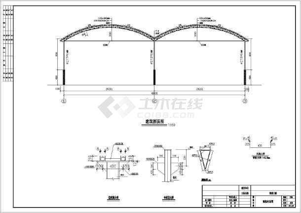 图纸 建筑结构图 钢结构图纸 桁架结构 单层24m跨度钢结构大棚结构