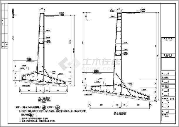 毛石重力式挡墙和钢筋砼悬臂式挡土墙-图1