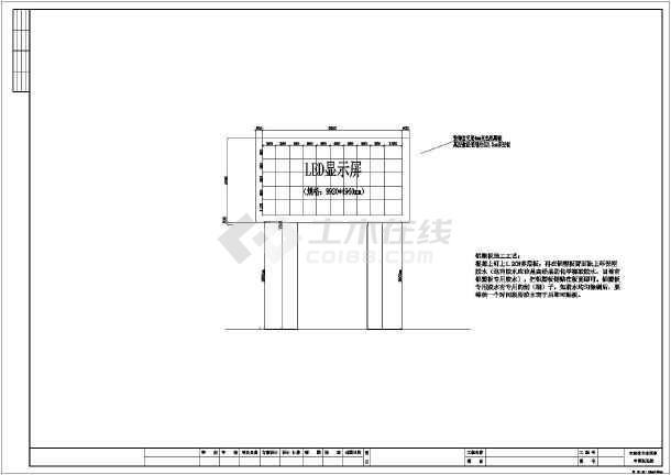 led显示屏钢结构基础设计图