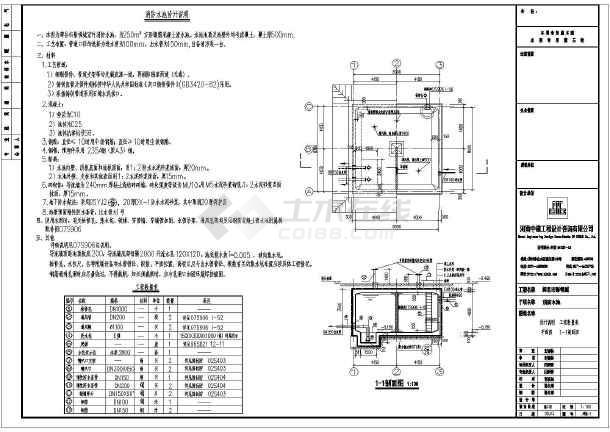 某影视城室外消防水池结构设计施工图