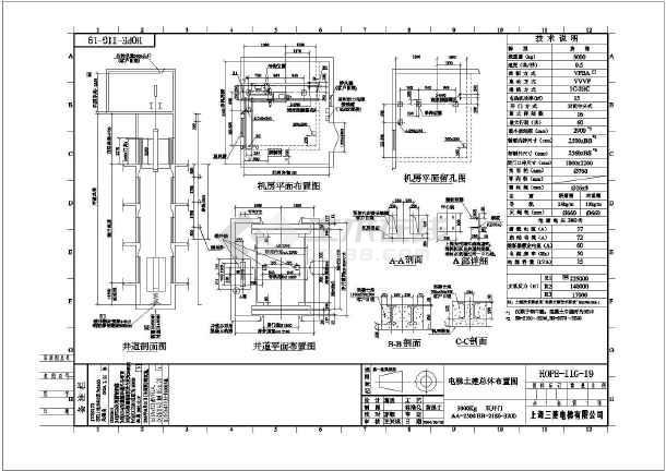 上海三菱电梯货梯土建总体布置图纸