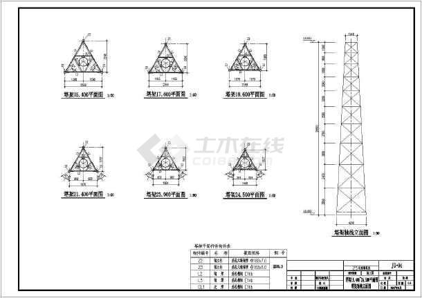 25米三角烟囱钢塔架全套施工图纸