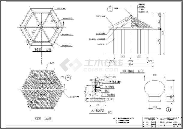 某木结构瓦顶六角亭施工详图(含平立面图)