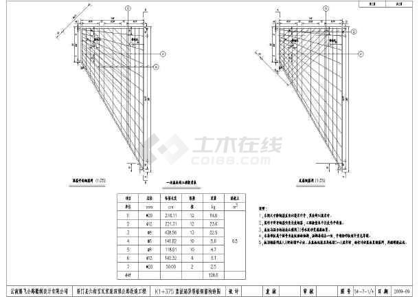 盖板涵的施工设计图纸(重力式的挡土墙)-图3