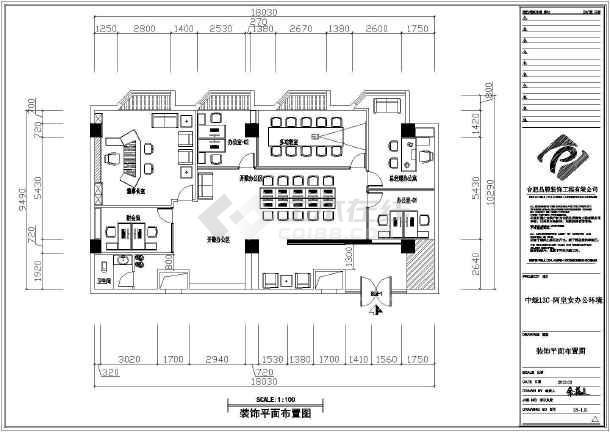 某办公室室内装修建筑设计方案图纸图片1图片