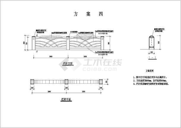某地多种钢结构栏杆结构设计施工方案