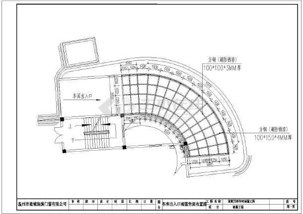 某地地下室出入口车库轻钢雨篷设计方案图