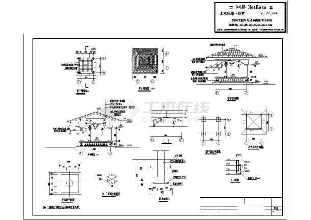 钢结构凉亭施工图
