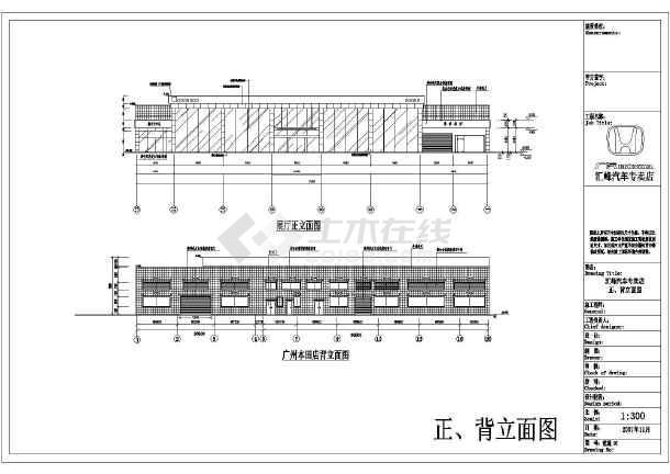 某地二层框架结构广汽本田4s店建筑设计施工图