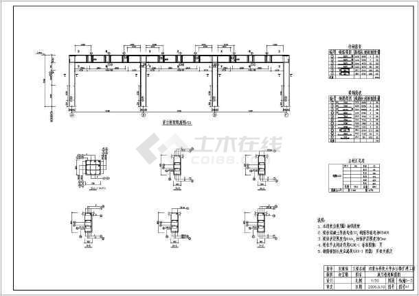内蒙古科技大学图书馆建筑和结构图纸(毕业设计)