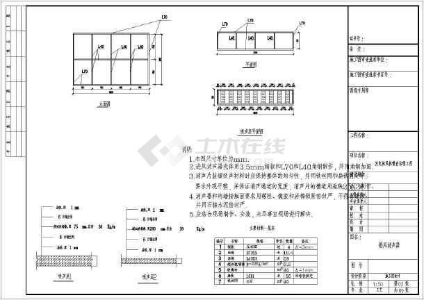 图纸 环保图纸  消声降噪图(建筑隔声设计)  机房噪声治理图(机房治理