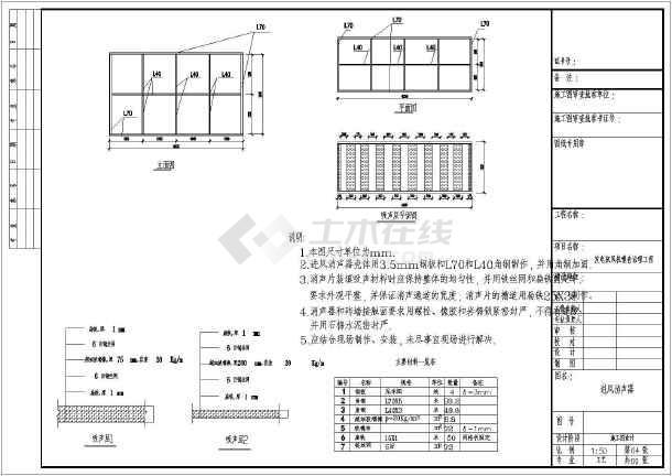 发电机房噪声治理降噪隔声施工图纸_cad图纸惠威6.5低音音箱图纸中图片