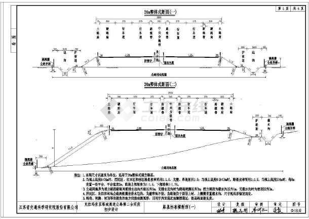 某高速公路标准横断面初步设计图纸
