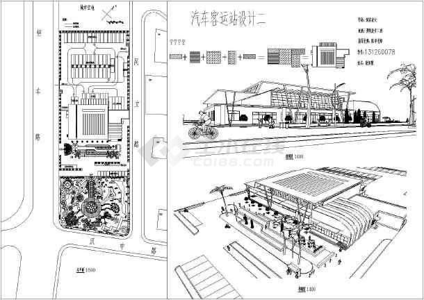 学生课题设计某客运汽车站2种建筑设计方案
