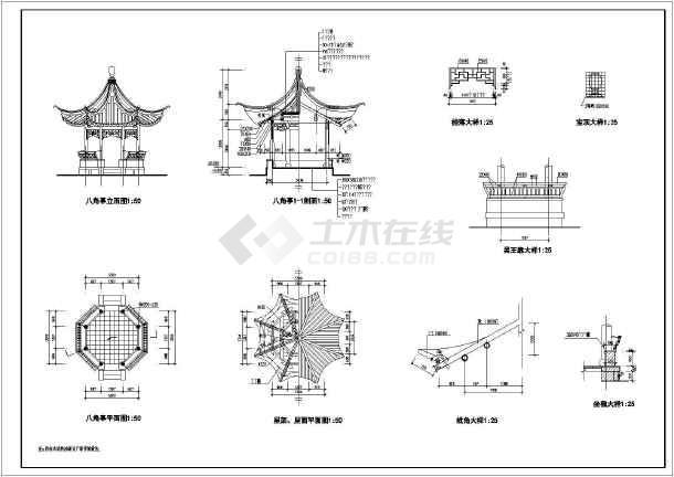 中国古代建筑学亭子建筑设计施工图_cad图纸cad蓝图图纸图片