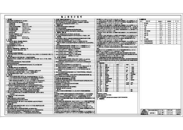 【山东】某地三级甲等图纸消防v图纸建筑施工图医院单板下载安装铝节点图片