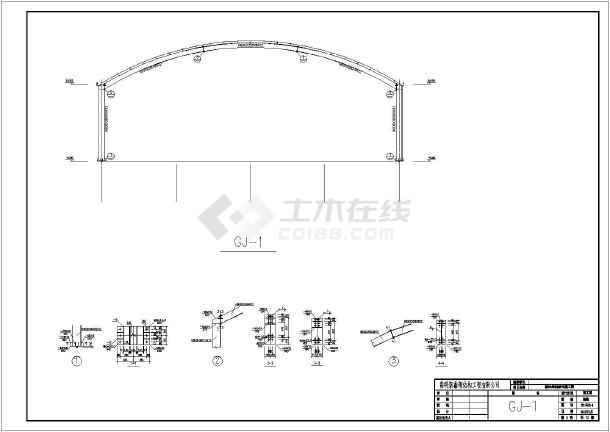 32米跨弧形梁游泳馆钢结构工程结构施工图图片1