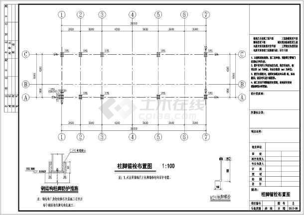 某地三层钢框架结构办公楼结构设计施工图纸