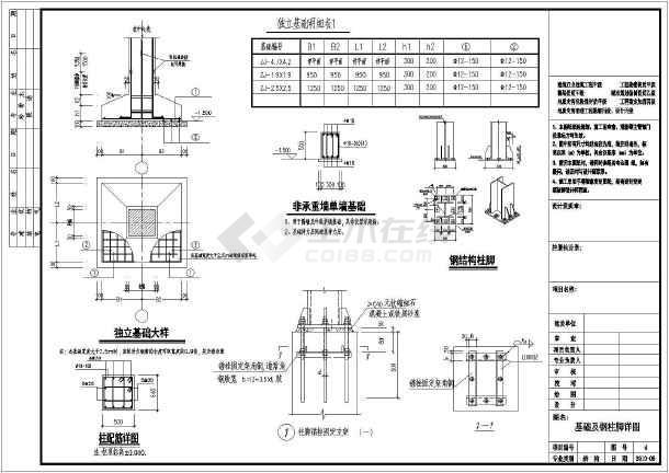 有钢结构设计总说明,基础平面布置图,基础及钢柱脚详图,柱脚锚栓布置