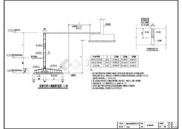 悬臂式挡土墙结构施工图纸(包括挡土墙伸缩缝详图)