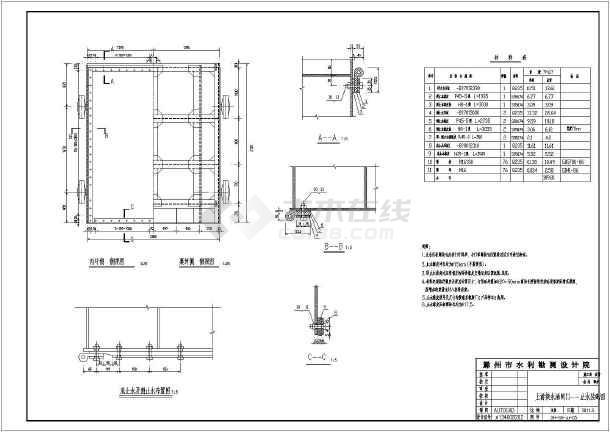 安徽某宾馆换平板水闸钢工程v宾馆设计图_cad闸门cad电路图图片