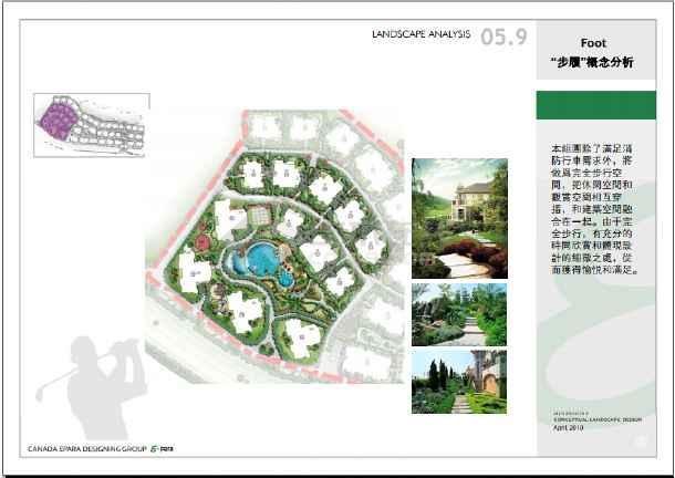 【禹洲】高尔夫景观概念性设计方案文本