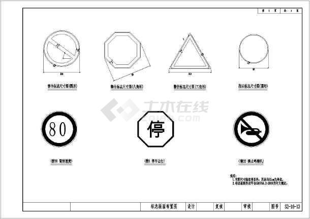 最全的交通工程道路标志牌cad设计套图(15张乌丹双重工成cad图片