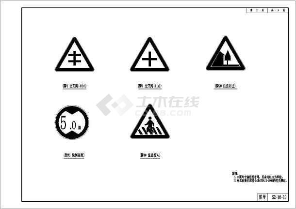 最全的交通工程纵向标志牌cad设计套图(15张市政排水布置图模板道路cad道路图片