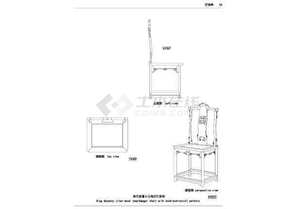 651件中式明清家具图集(仰视图 透视图 左视图等)图片2