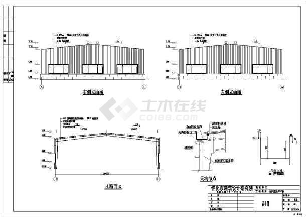 图纸 建筑结构图 厂房结构设计 轻钢结构厂房 某20米跨有机肥生产车间
