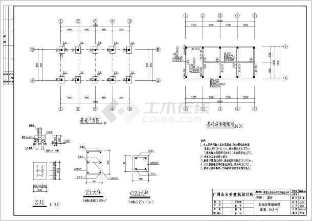 某地加工区实业总公司厕所结构设计施工图
