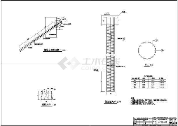 某地地下室基坑支护结构设计施工图