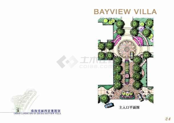 珠海美丽湾景观规划概念性设计方案