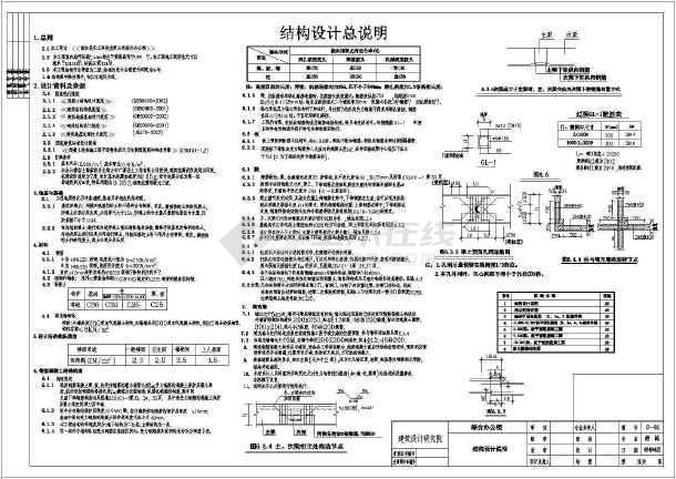 某化工厂综合办公楼施工火箭(建结水暖电消防炸弹图纸图纸图片