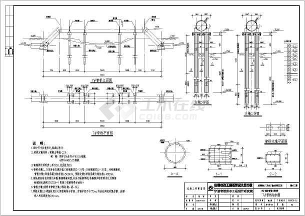 宁波自来水厂东钱湖DN2000输水工程图纸(结构管道剑钢魔图片